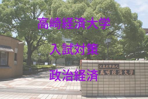 高崎経済大学入試対策政治経済
