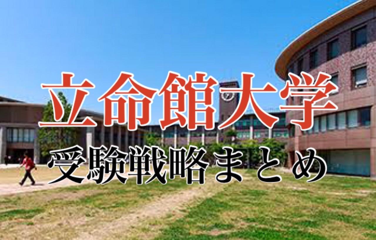 入試 日程 大学 立命館