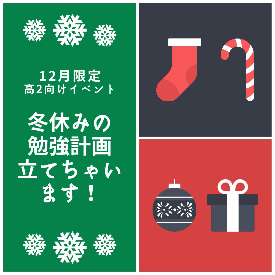 12月限定 イベント