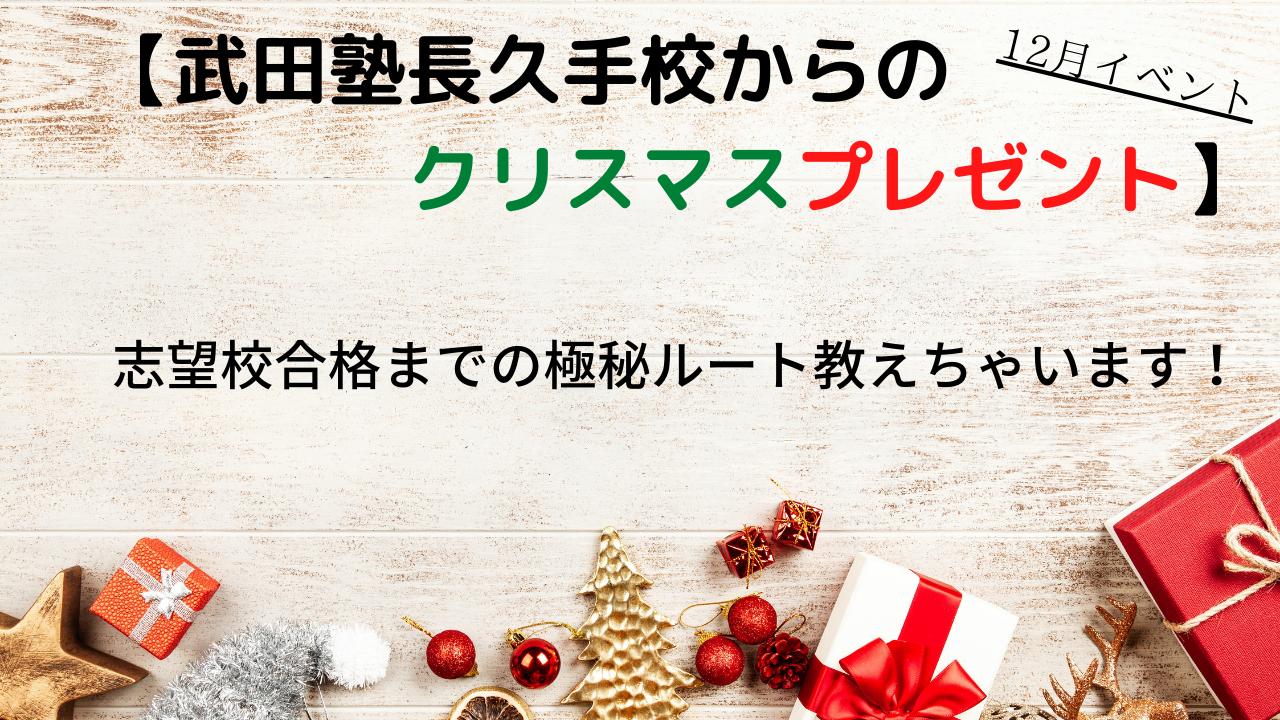武田塾長久手校からの クリスマスプレゼント (1)