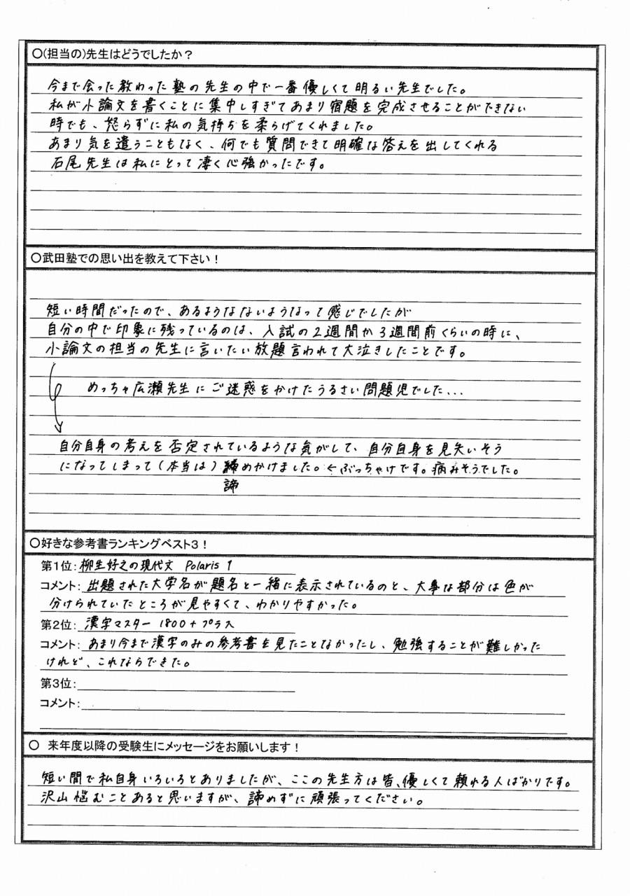 窪田真夕さん②