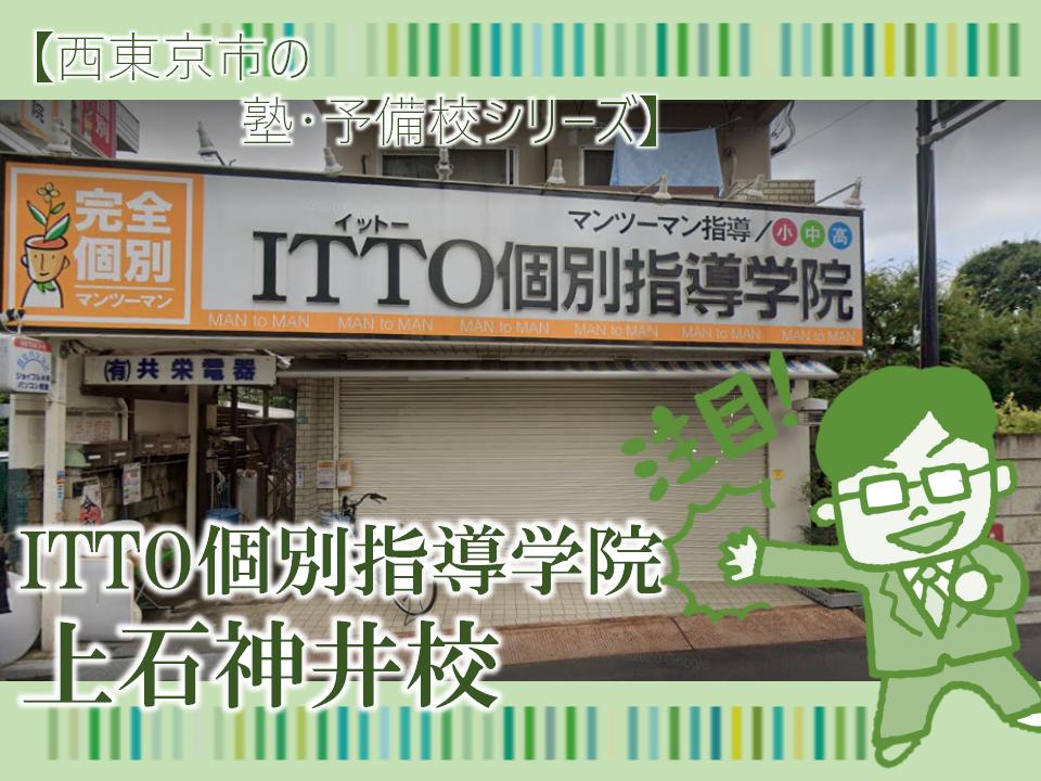 ITTO個別指導塾 上石神井