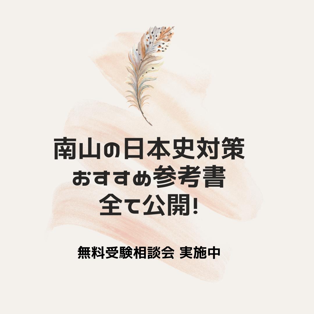 南山の日本史対策 おすすめ参考書 大公開!