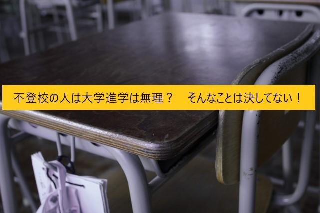 塚口 武田塾 不登校 大学進学 可能