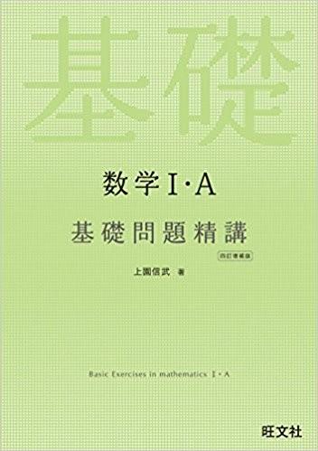 参考書「数学1・A基礎問題精講」