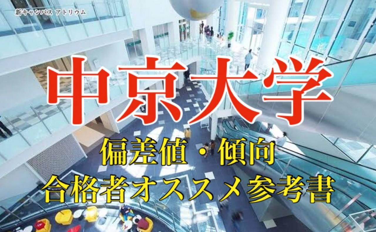 大学 偏差 値 中京