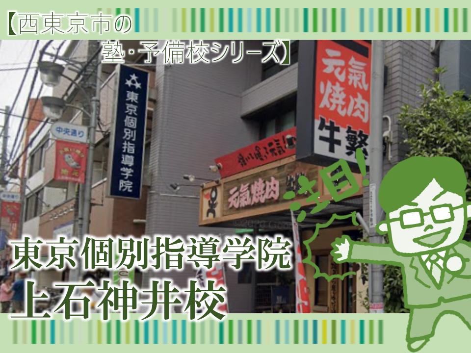 東京個別指導学院 上石神井(修正)