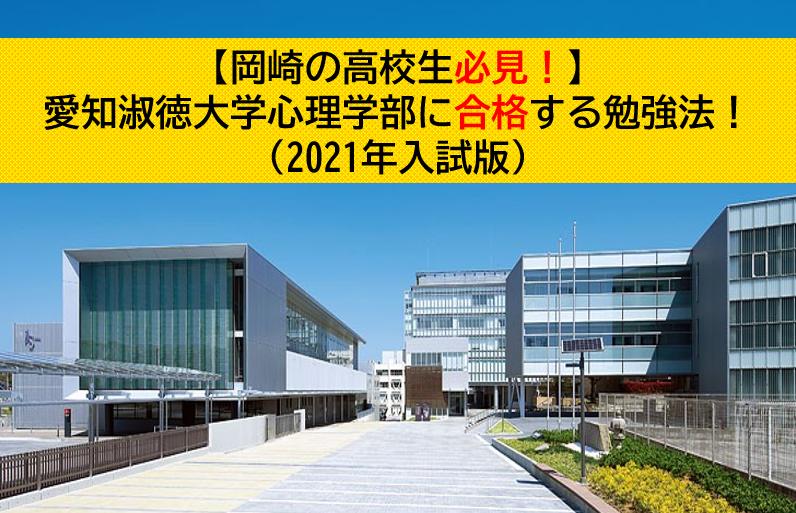 入試 大学 愛知 淑徳