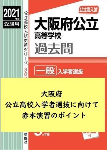 大阪府公立高校入学者選抜に向けて赤本演習のポイント