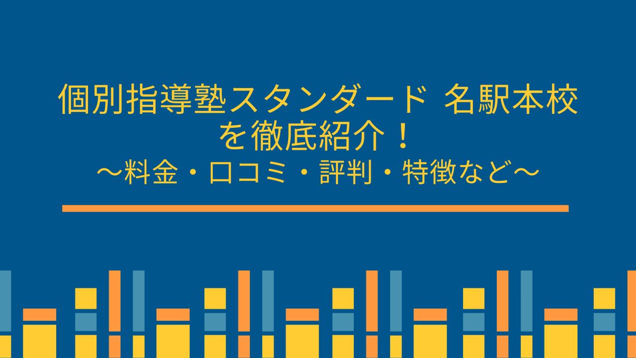 個別指導塾スタンダード 名駅本校を徹底紹介!-料金・評判・口コミ・特徴ー