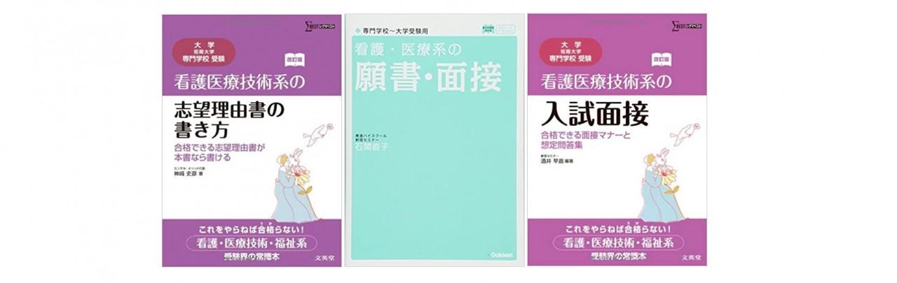 神戸看護専門学校の面接対策