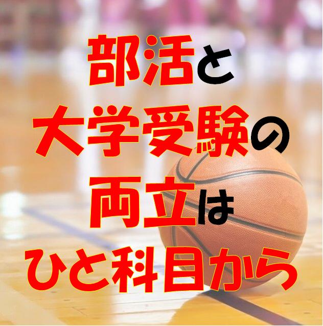 部活と受験の両立-武田塾上本町校