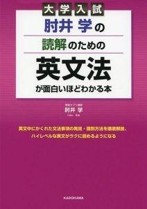 参考書「肘井学の読解のための英文法が面白いほどわかる本」