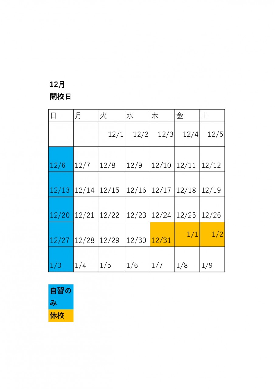 12-1月予定_page-0001