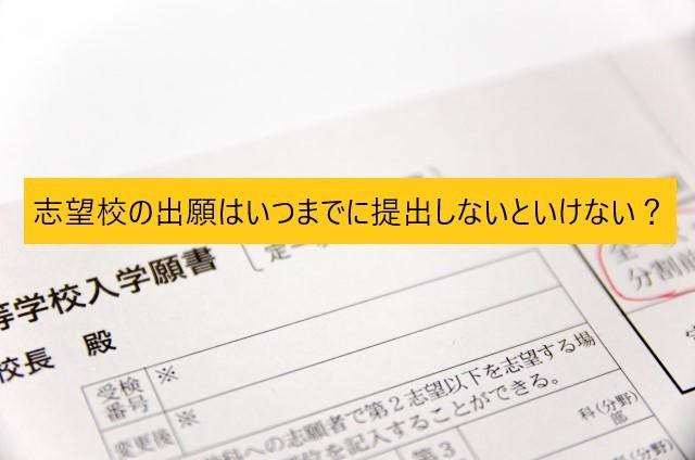志望校 願書 提出 武田塾 塚口 塾