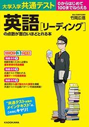 参考書「大学入学共通テスト 英語リーディングの点数が面白いほどとれる本」