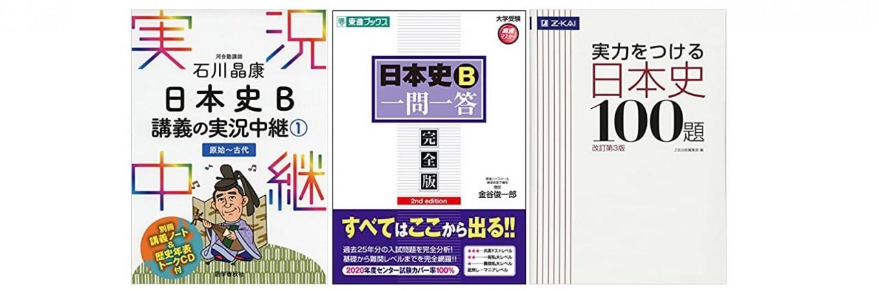 慶応商学部の日本史