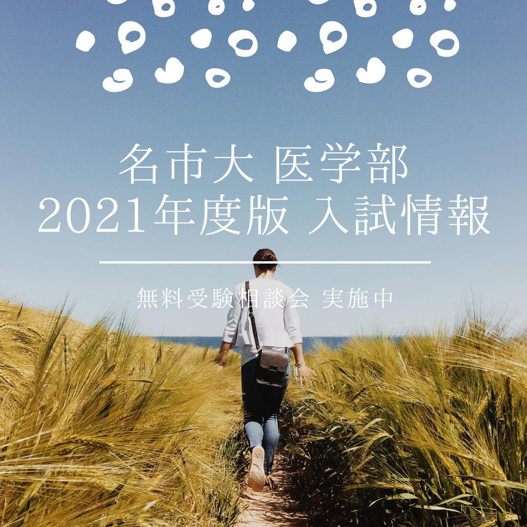 名市大 医学部 2021年度版 入試情報