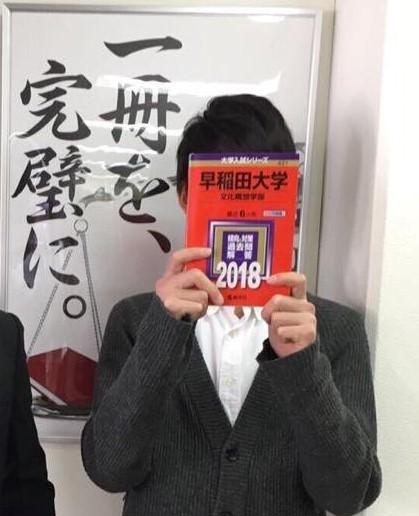 武田塾西宮北口 合格体験記 早稲田 (2)