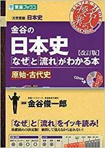 参考書「金谷の日本史 「なぜ」と「流れ」がわかる本」