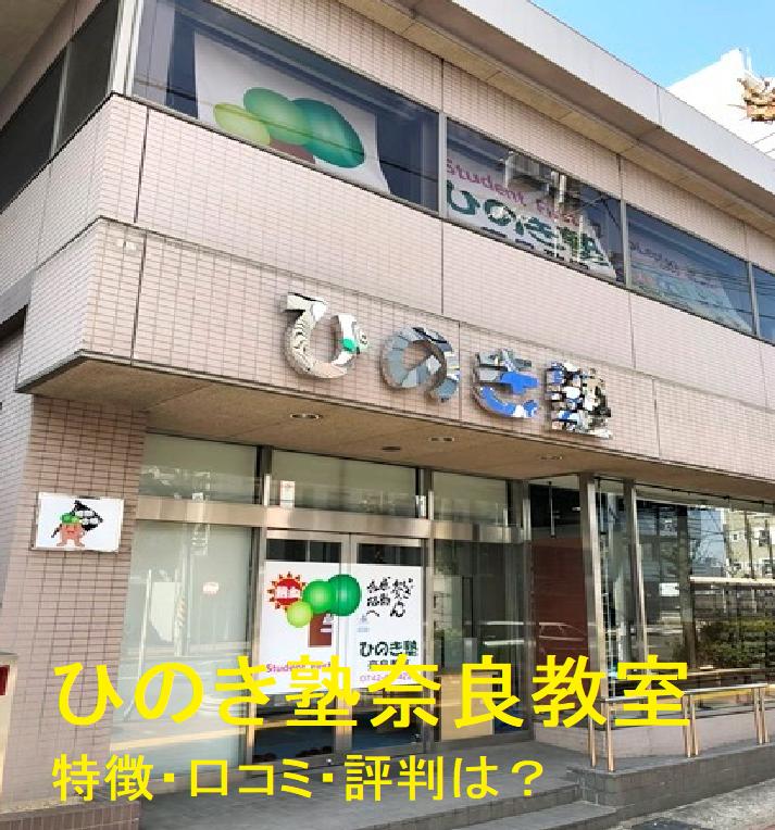 ひのき塾奈良教室
