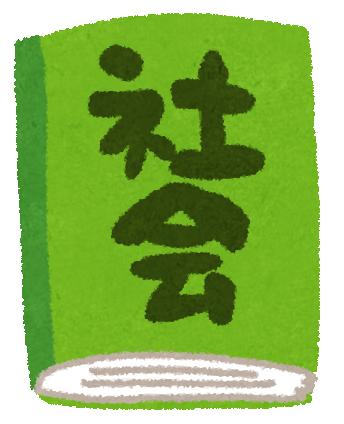 textbook_syakai