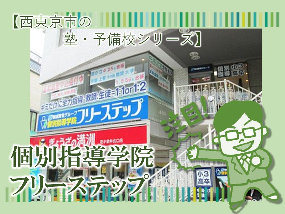 西東京市の塾予備校シリーズ_サムネイル