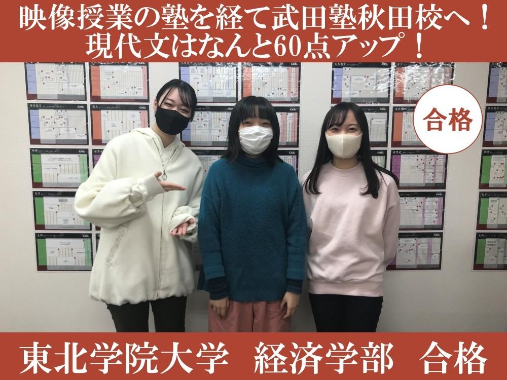 S.Y.さん合格体験記【武田塾秋田校】