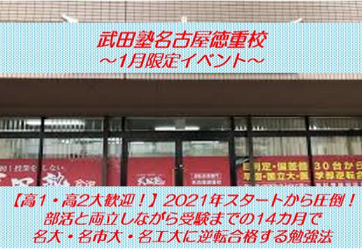 tokushige1gatu