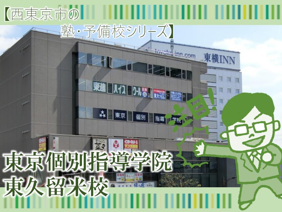 東京個別指導学院 東久留米