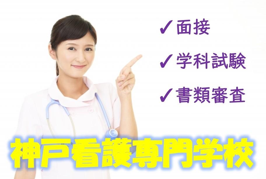 神戸看護専門学校の入試