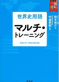 マルチトレーニング