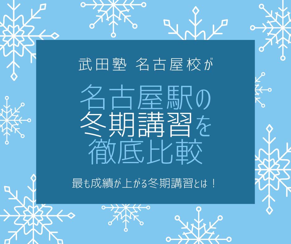 名古屋駅の冬期講習を徹底比較!