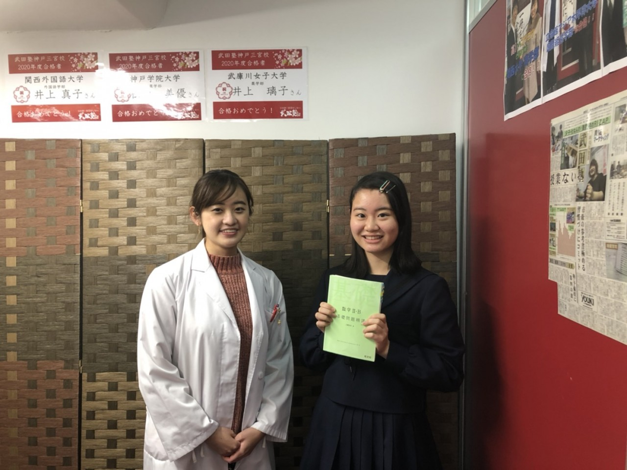 武田塾 神戸三宮校 大阪音楽大学