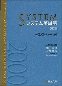 参考書「システム英単語[5訂版]」