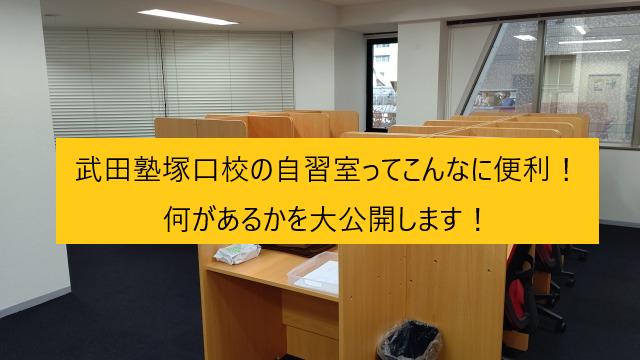 武田塾 塚口校 自習室 塚口 尼崎市