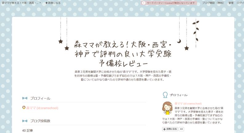 森ママ 大学受験 ブログ