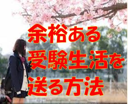 余裕ある受験生活を送る方法-武田塾上本町校
