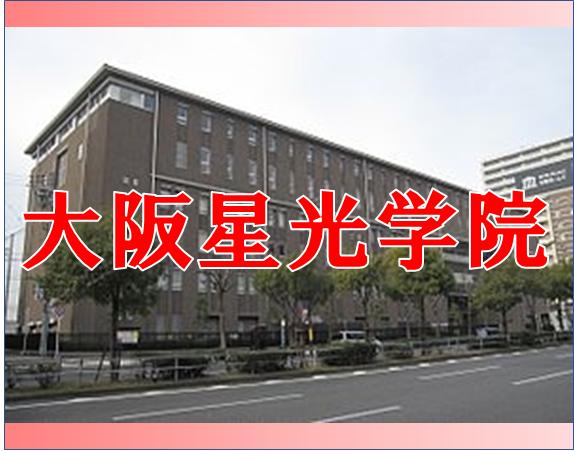 大阪星光学院高校-武田塾上本町校
