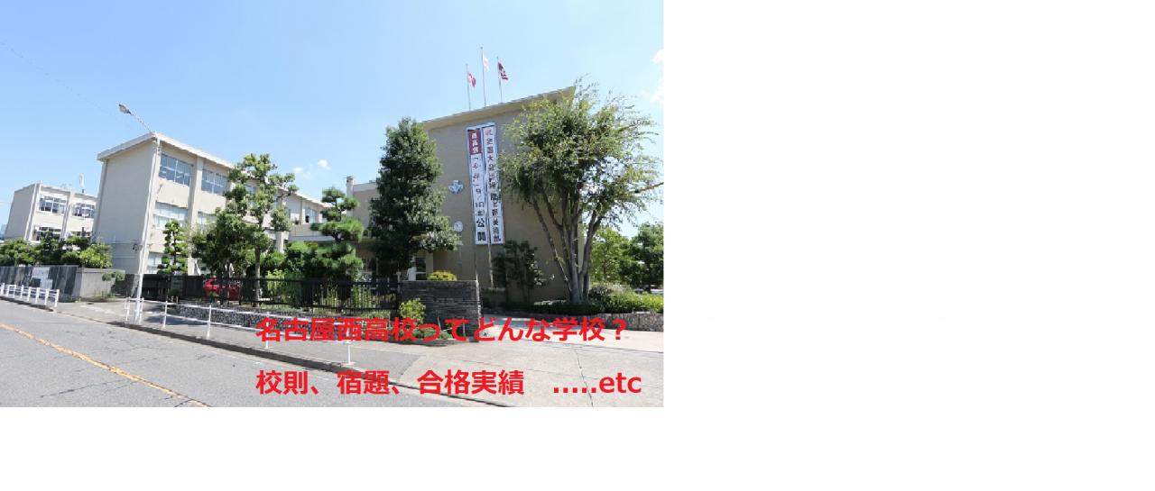 名古屋西高校