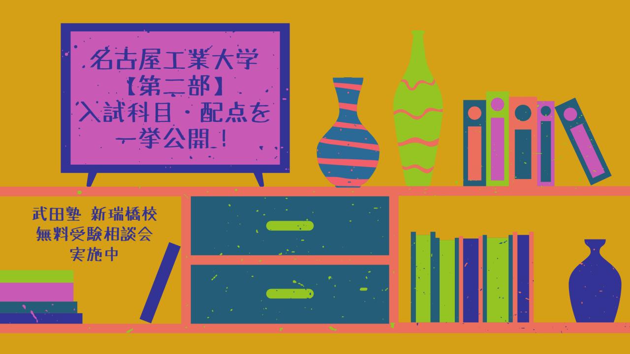 名古屋工業大学 【第二部】 入試科目・配点を 一挙公開!