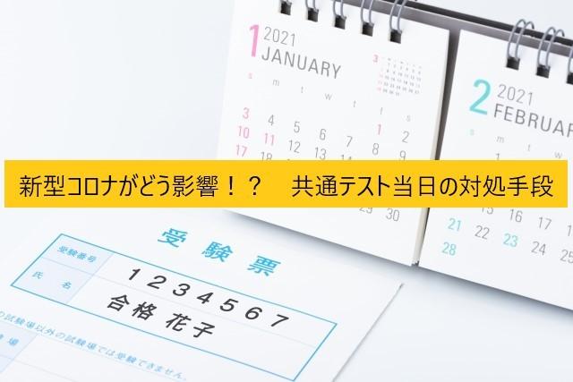 大学受験 共通テスト 対処 武田塾 塚口