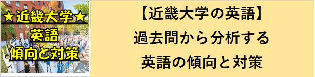 近畿大学-過去問-英語の傾向と対策-武田塾上本町校