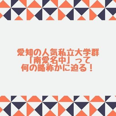 愛知の人気私立大学群 「南愛名中」って何の略称かに迫る!