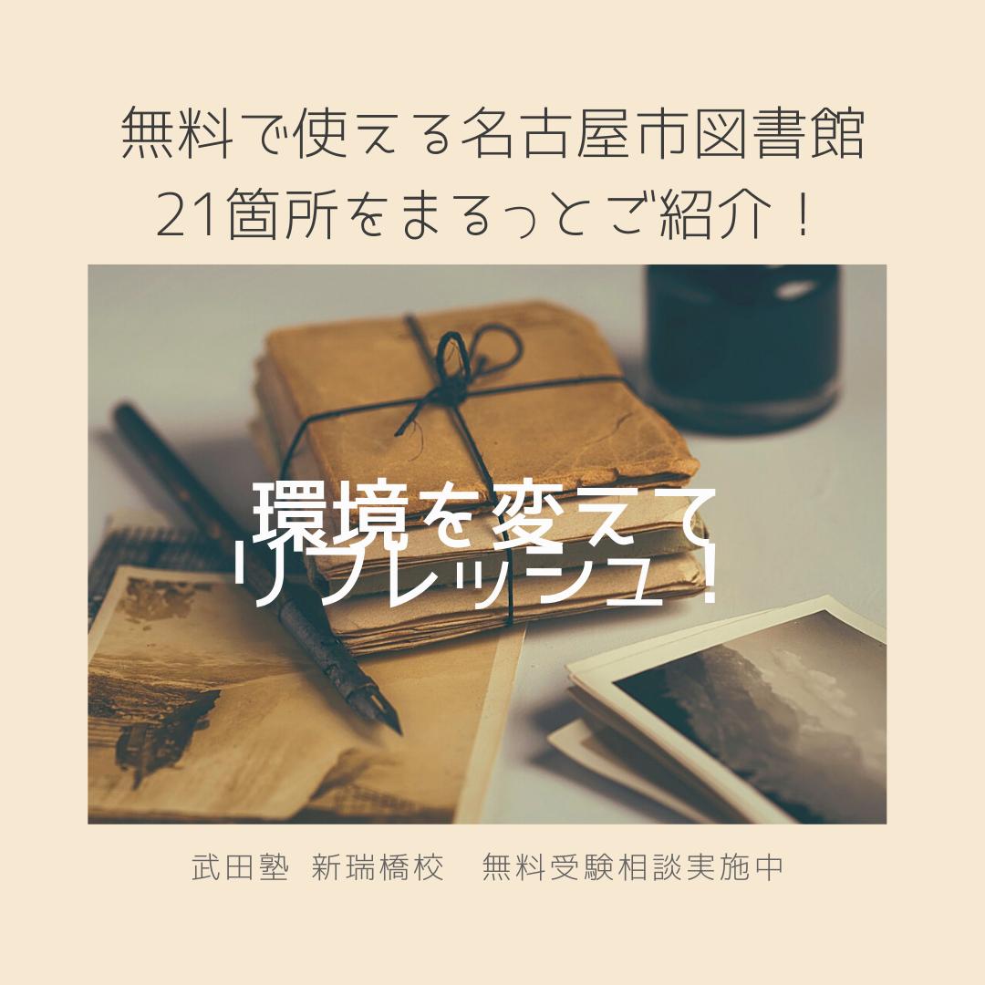 無料で使える名古屋市の図書館をまるっとご紹介!