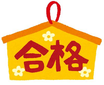 juken_goukaku_ema