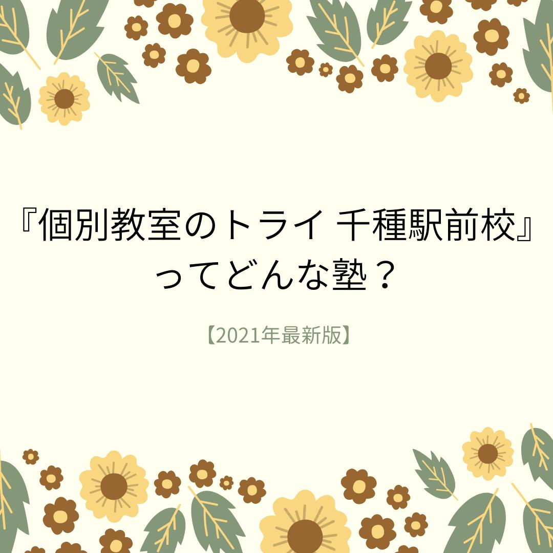 個別指導塾プラボ 大曽根校 ってどんな塾? (2)