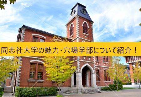 同志社 関関同立 魅力 穴場 学部 キャンパス