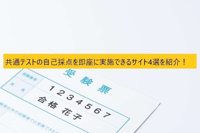 共通テスト 自己採点 自動 大学受験 塚口 武田塾