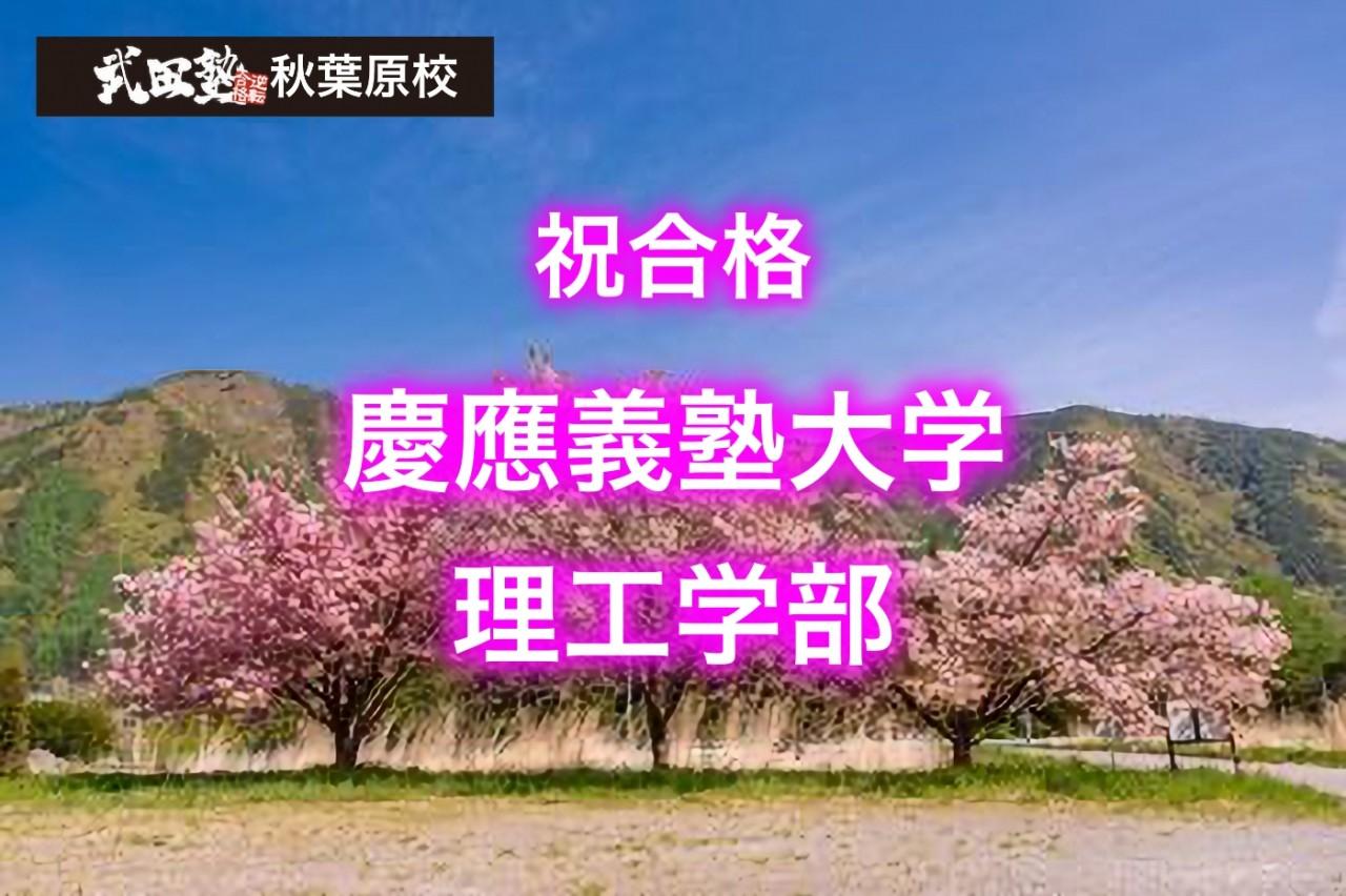 慶應義塾大学 合格
